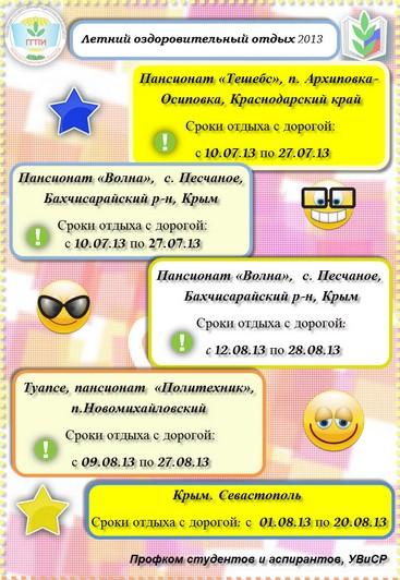 Расписание заездов