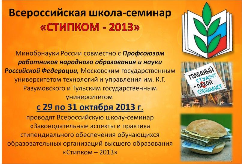 «Стипком — 2013»