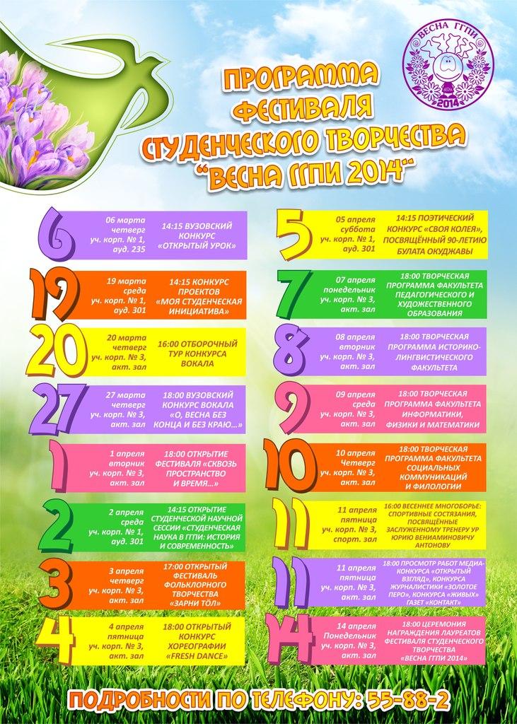 Программа фестиваля «Весна ГГПИ»