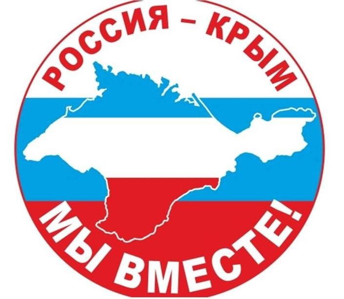 Крым + Россия = Вместе