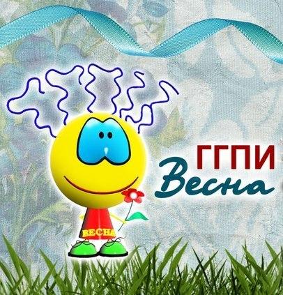 «Весне» дорогу!