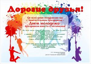 День молодежи2