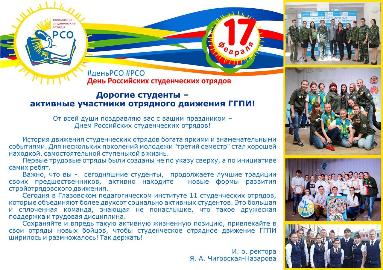 Поздравления с днем студенческих отрядов