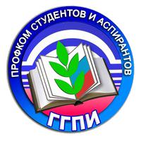 Профком студентов и аспирантов ГГПИ