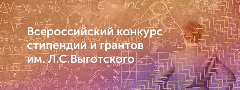 Итоги конкурса стипендий им. Л.С.Выготского