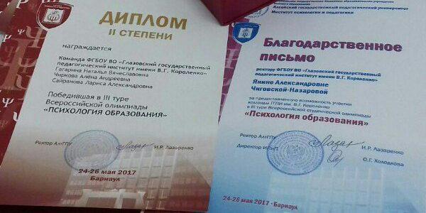 II место на Всероссийской олимпиаде по направлению «Психология образования».