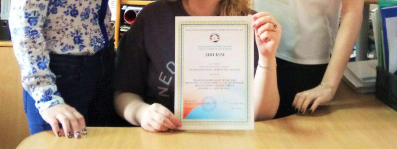 Профком студентов ГГПИ — лучшая студенческая профсоюзная организация Удмуртии!!