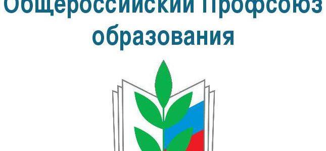 Общероссийскому профсоюзу образования — 27!