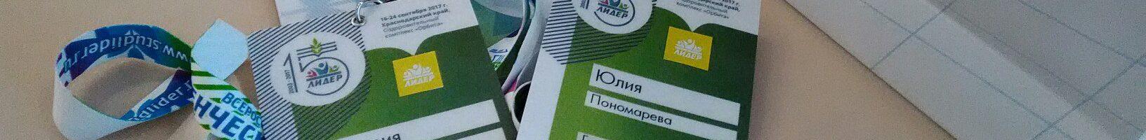 Всероссийский конкурс «Студенческий лидер — 2017»