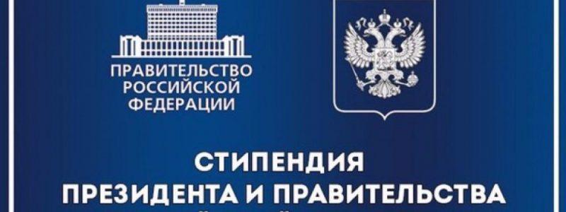 Студенты ГГПИ стали стипендиатами Президента и Правительства РФ