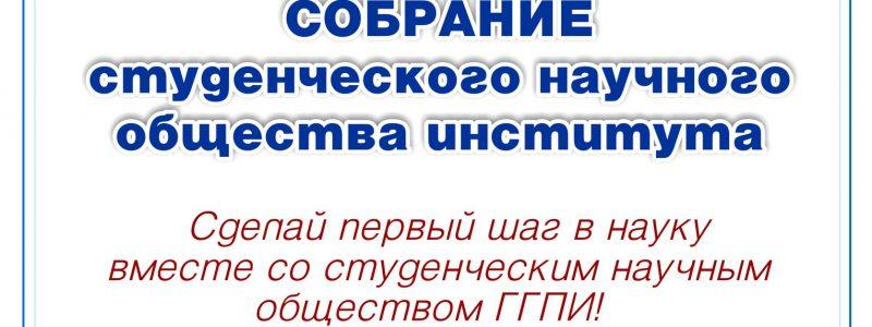 Отчетно-выборное собрание СНО института