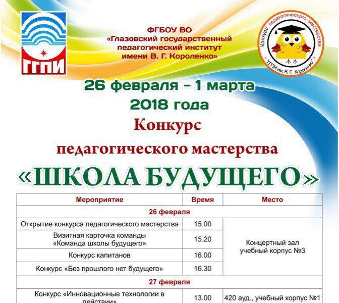 Программа Конкурса педагогического мастерства