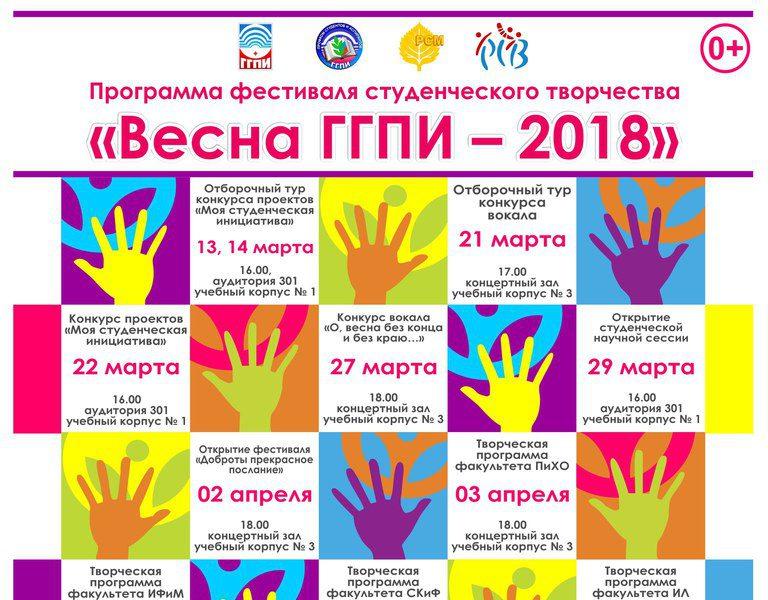 Программа фестиваля «Весна ГГПИ — 2018»