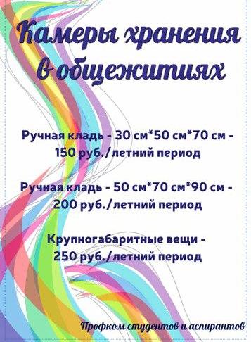 Информация для студентов, проживающих в студенческих общежитиях ГГПИ!