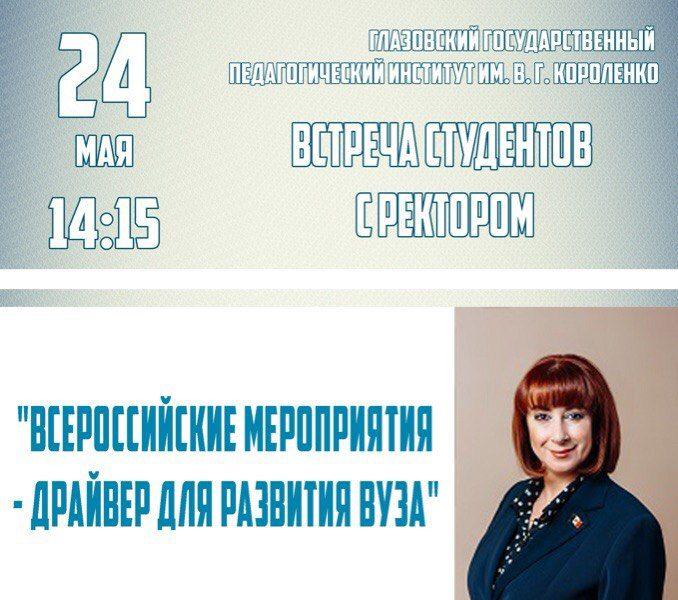 «Всероссийские мероприятия — драйвер для развития вуза»