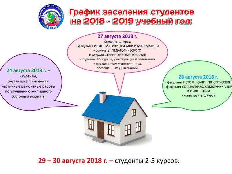 Внимание! График заселения на 2018-2019 учебный год