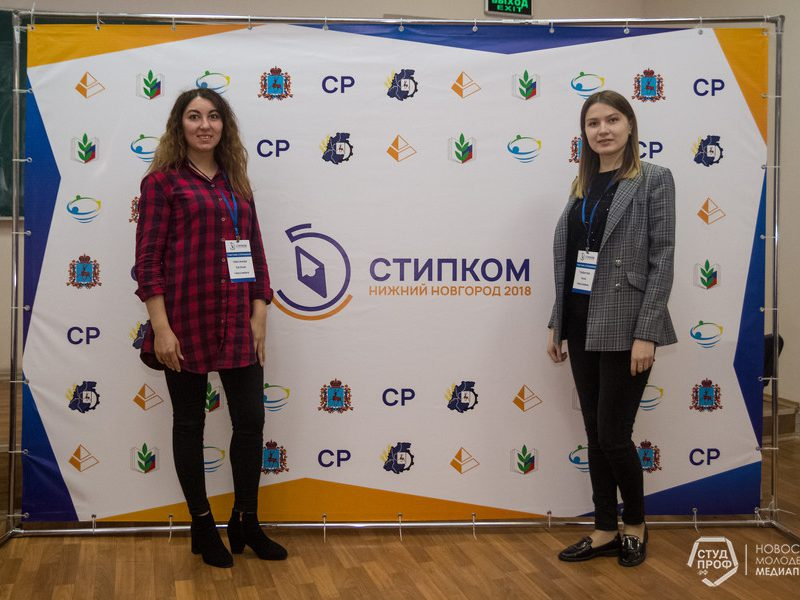 СТИПКОМ-2018: все о стипендиях