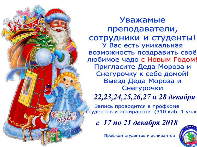 Пригласите Деда Мороза!