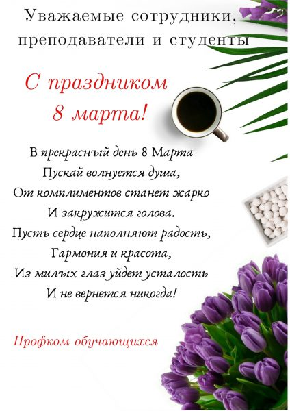 С праздником, любимые женщины!