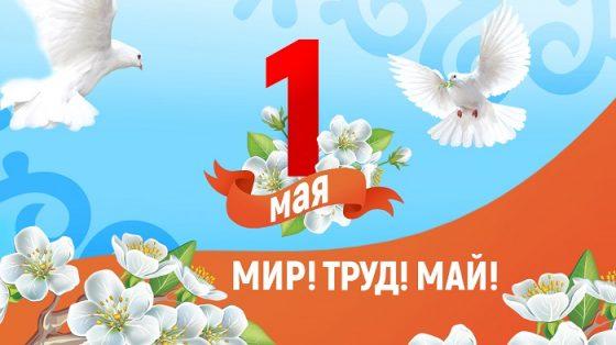 Профком студентов и аспирантов поздравляет вас с Праздником Мира, Весны и Труда!